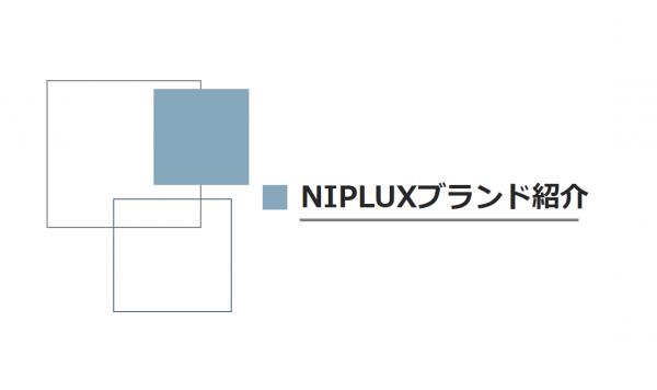 NIPLUXブランド紹介